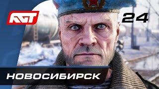 Прохождение Metro Exodus (Метро: Исход) — Часть 24: Новосибирск