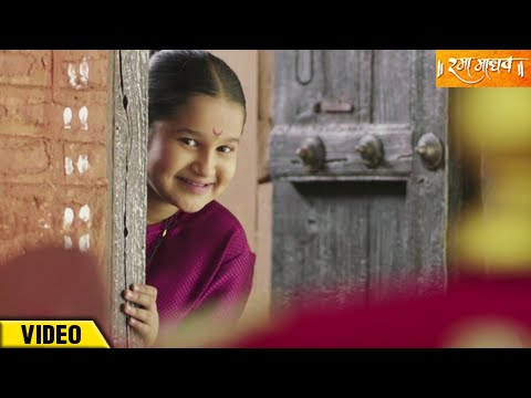 Rama Madhav - Hamama Re Pora - Full Video Song - Latest Marathi Movie - Kids Fun Song