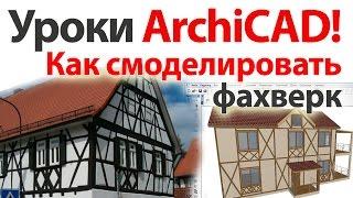 Уроки ArchiCAD (архикад) Как сделать фахверк