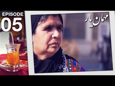 مهمان یار - فصل ششم  - قسمت پنجم / Mehman-e-Yaar - Season 6 - Episode 05
