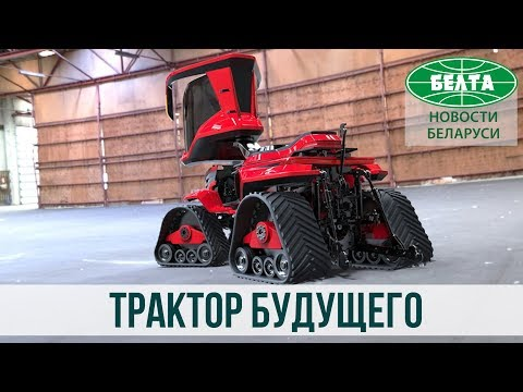 Футуристический трактор МТЗ