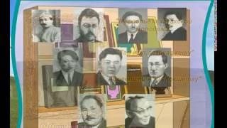 Скачать Литература и искусство в 20 30 е годы XX века в Казахстане