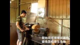 {昌宏木藝} 車枳示範 聚寶盆 - 臺灣檜木 wood art