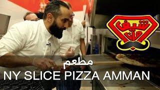 مطعم NY Slice Pizza Amman