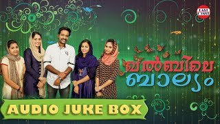 Khalbile Balyam | Audio Jukebox | K.A.Latheef | O.M. Karuvarakundu | East Coast