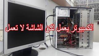 الكمبيوتر يعمل ولا يظهر شيئ على الشاشة | Computer Turns On But No Display On Monitor