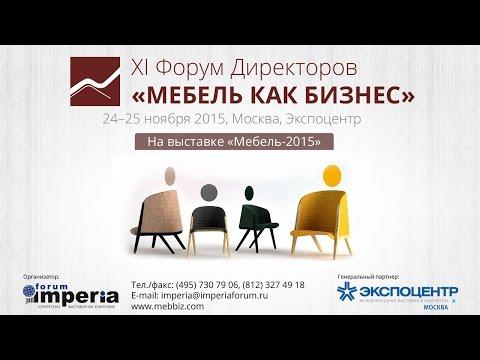 """XI Форум Директоров """"Мебель Как Бизнес"""" (день 1)"""
