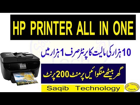 Hp Printer All in One Just 1 Thousand Rupees Only Colourful Picture buy now