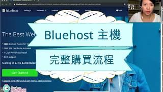 [WordPress] 五天自學衝刺班【部落格篇】第一天:3. 如何購買 Bluehost 主機?