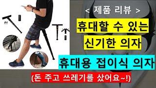 휴대용 접이식 의자