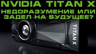 NVIDIA TITAN X PASCAL GP102 - характеристики, цена, дата выхода