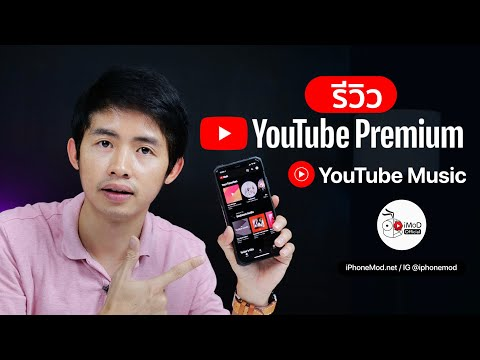 [iMoD] รีวิว YouTube Premium ฟังเพลง ดูคลิป YouTube แบบปิดหน้าจอได้และไร้โฆษณากวนใจ