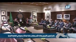 خادم الحرمين الشريفين وملك الأردن يعقدان جلسة مباحثات رسمية في العاصمة الأردنية