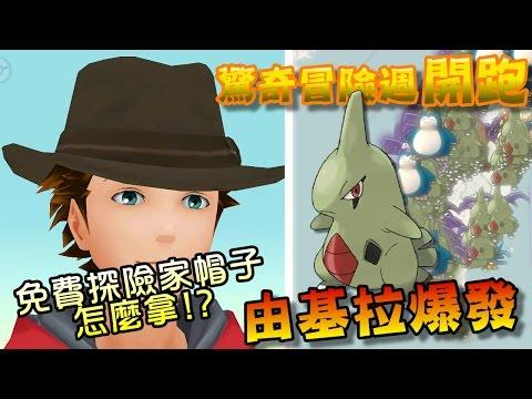 【精靈寶可夢GO】POKEMON GO 由基拉爆發是真的!!