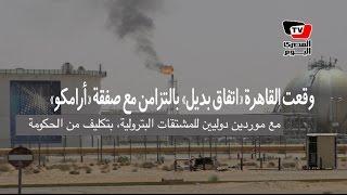 «اتفاق بديل» ينقذ مصر من أزمة بترول بعد وقف «بترول السعودية»
