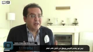 مصر العربية | ايمن نور يهاجم السيسي ويعلق على اغتيال النائب العام