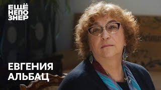 Евгения Альбац: «Вещи, которые важнее нас» #ещенепознер