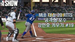 MLB 더쇼 20 RTTS 공격형 포수 강민호 #19