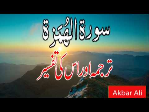 Surah Al-Humazah Translation With Tafseer in Urdu/Hindi