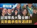 台灣隊長拿下總統最高得票數!蔡英文八字喊話中國 吳敦義承擔國民黨敗選責任率一級主管請辭|鄭弘儀主持|【鄭知道了完整版】20200112|三立iNEWS