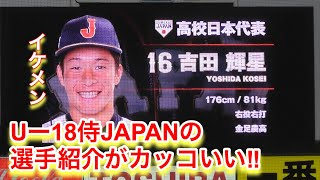 U-18侍JAPANの選手紹介がカッコイイ!選手入場の様子! thumbnail