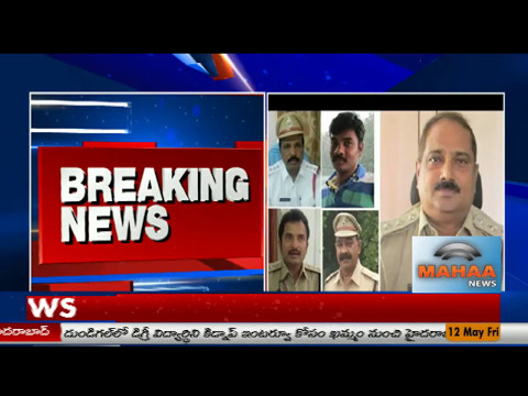 ఖాకీల పై  వేటు|Nayeem case :Police Officers Suspended & Inquiry On Assets|Mahaa News