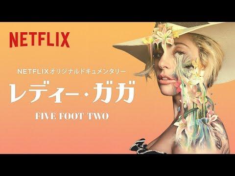 トップスターの素顔に迫る『レディー・ガガ:Five Foot Two』独占配信中!