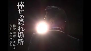 北川大介 - 倖せの隠れ場所