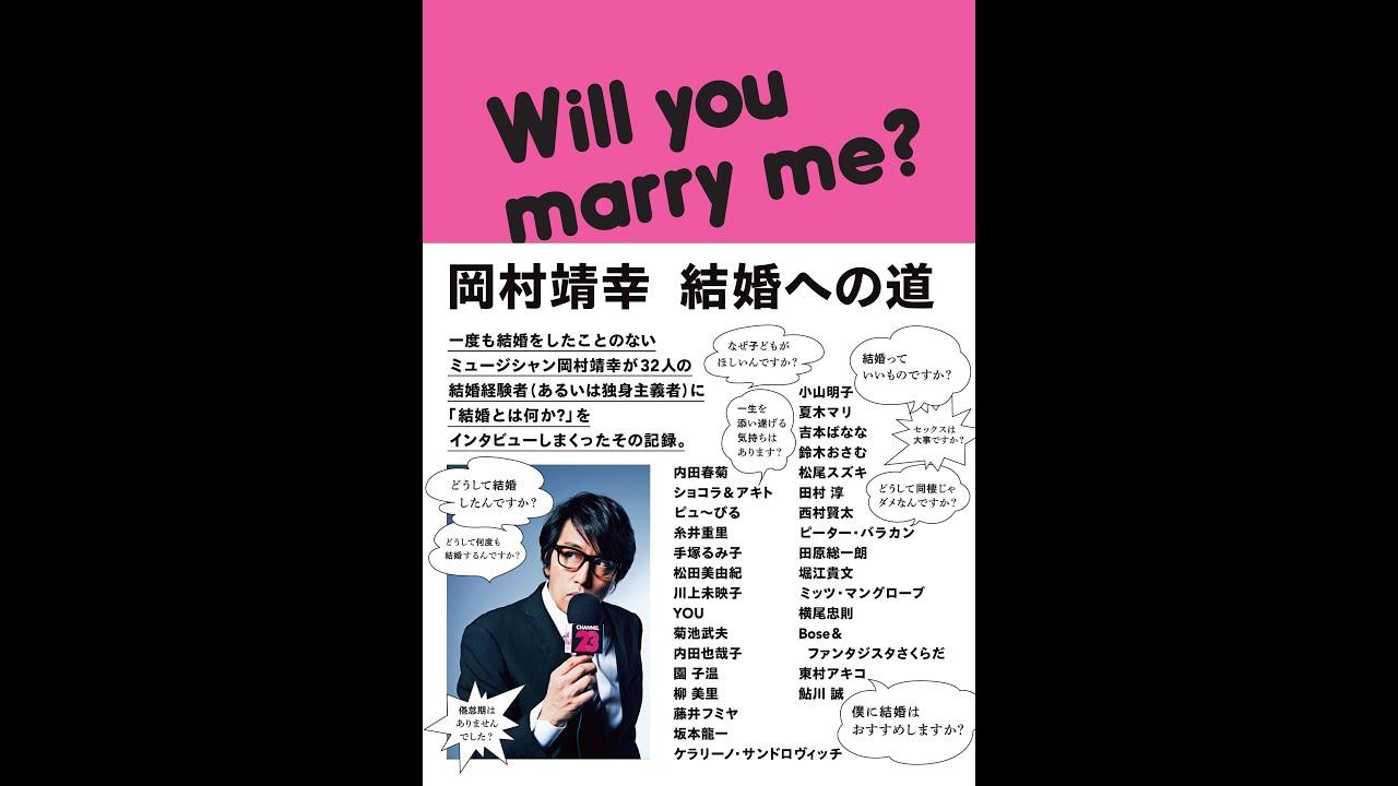 岡村 靖幸 結婚