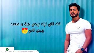 Tamer Hosny Ya Mali Aaeny With Lyrics تامر حسني يا مالي عيني بالكلمات