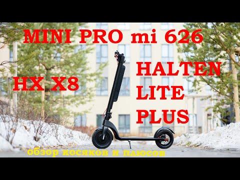 Mini Pro Mi 626, Halten Lite Plus, Hx X8 реальный отзыв и обзор владельца.