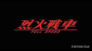 [Trailer] 烈火戰車 (Full Throttle)
