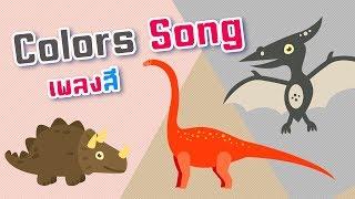 Colors Song for Children  l ท่องสีกับแก๊งค์ไดโนเสาร์