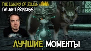 BlackUFA ● Лучшие моменты в The Legend of Zelda: Twilight Princess. 01/08/2017