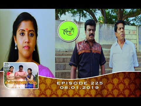 Kalyana Veedu | Tamil Serial | Episode 225 | 08/01/19 |Sun Tv |Thiru Tv
