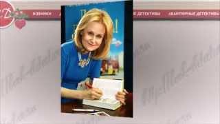 видео Книги Дарьи Донцовой читать новые детективы