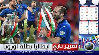 تقرير ناااري ....إيطاليا تنتزع لقب كأس أمم أوروبا من إنجلترا على ملعب ويمبلي