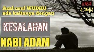 Download Asal usul kenapa harus WUDHU? berkaitan kesalahan dosa Nabi Adam As