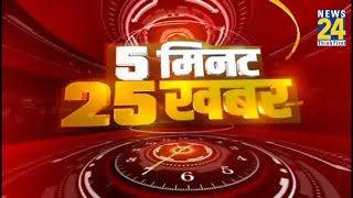 5 मिनट में 25 बड़ी खबरें @11PM | Hindi News | Latest News || Today's News | 10 April 2021 || News24