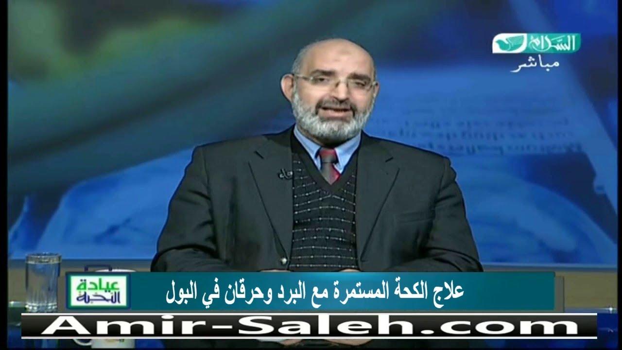 علاج الكحة المستمرة مع البرد وحرقان في البول | الدكتور أمير صالح