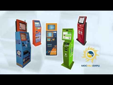 МосОблЕИРЦ: Передача показаний приборов учета и оплата квитанций через терминалы