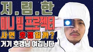[호방실] 미니 빔 프로젝터 상세 실험! 대한민국 호갱…