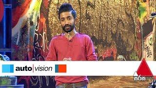 Auto Vision | Sirasa TV 25th January 2020