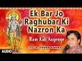 Download Ek Baar Jo Raghubar Ki Nazron Ka I Ram Bhajan I PAWAN TIWARI I Ram KaB Aayenge I Full Audio Song MP3 song and Music Video