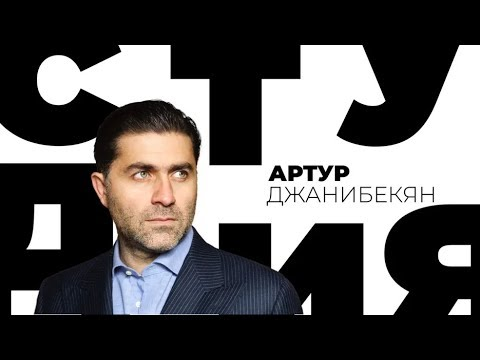 Артур Джанибекян / Белая студия / Телеканал Культура