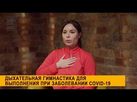 Дыхательная гимнастика для выполнения при заболевании COVID-19
