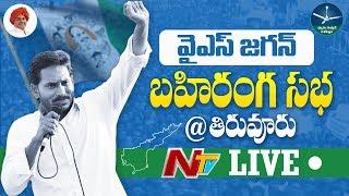 YS Jagan Live   YS Jagan Public Meet From Chilakaluripet Live   NTV Live