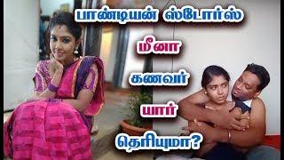 பாண்டியன் ஸ்டோர்ஸ் மீனா யார்? Pandian Stores Serial Meena   Actress Hema Rajkumar Biography