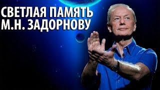 Светлая память Душе Михаила Николаевича Задорнова.