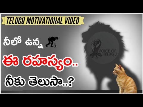 WHAT IS YOUR MAGIC POWER🎩 – Telugu Motivational Video By Voice Of Telugu